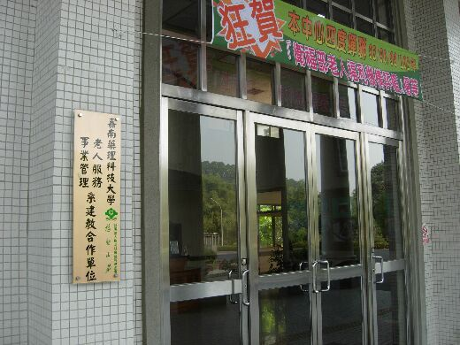Our department has established a cooperative alliance with Yu-Zen Retirement Center