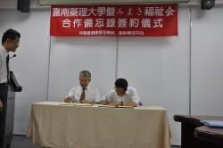 與日本みまき福祉会簽訂產學合作協定